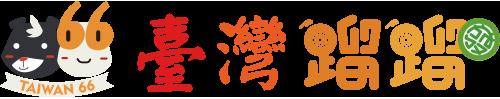 LiuLiu - 臺灣蹓蹓