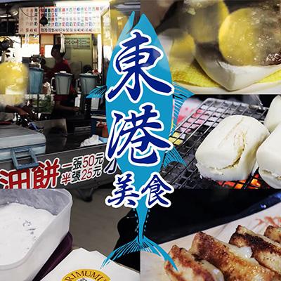 東港美食懶人包(下),經典美味點心烤饅頭千萬不要錯過,還有遠從來義下山的小米甜甜圈哦