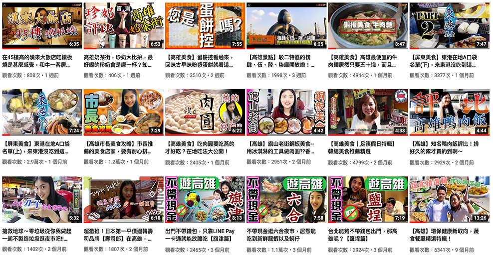 快來看看足筷樂影音頻道介紹好多好吃好玩的內容呦~~