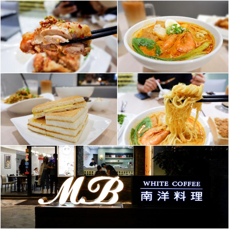 【台北美食|MB white coffee】座落巷弄間的南洋料理!酥脆的咖椰吐司一定要吃哦