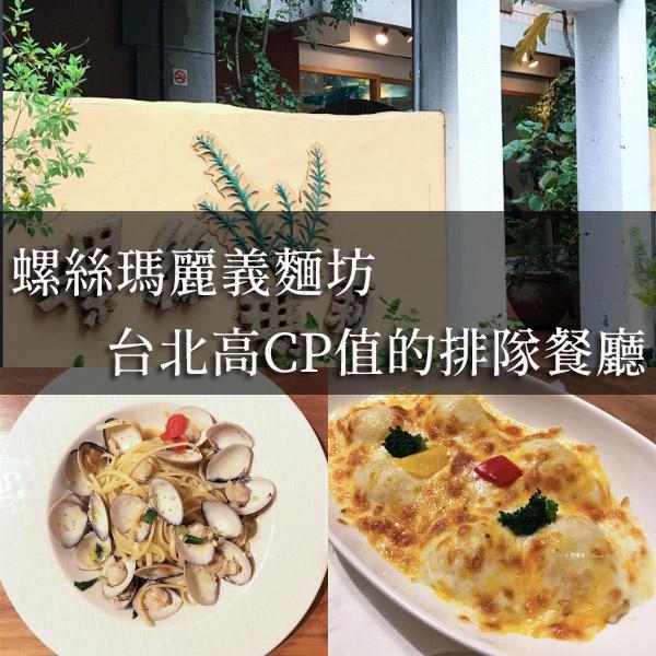 螺絲瑪麗義麵坊,台北高CP值的排隊餐廳,超高人氣的義大利麵與燉飯必點