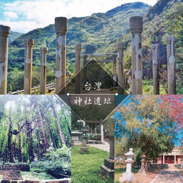 【神社遺址】不用坐飛機,台灣就有道地的日本神社