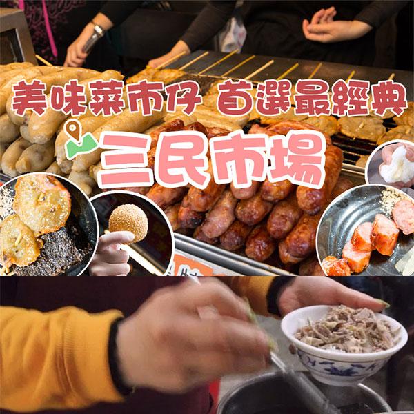 【高雄│三民市場】美味不藏私,來到三民市場必吃的五間老味道!