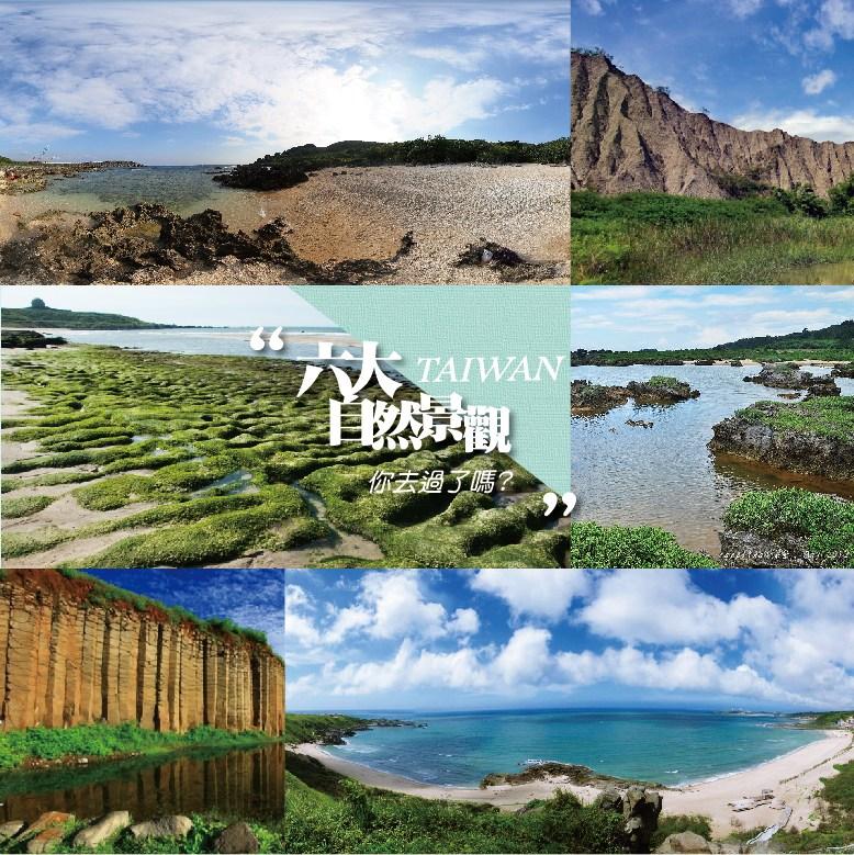 【台灣│自然奇觀】台灣必去6大自然美景,你都去過了嗎?