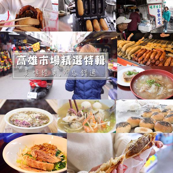 高雄市場美食懶人包─跟著足筷樂帶你直通高雄各大市場,不容錯過的經典美味!