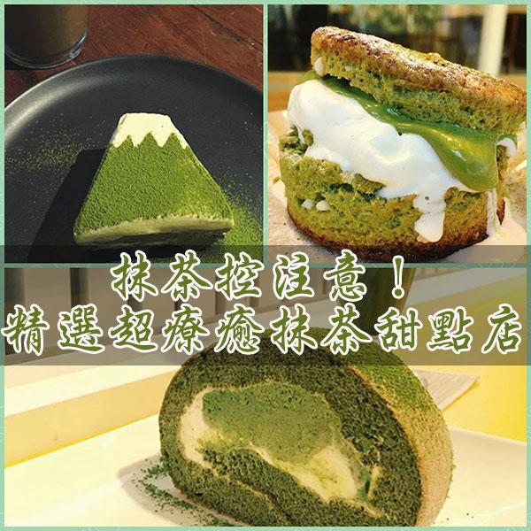 【台北|甜點】抹茶控注意!精選超療癒抹茶甜點店,超抹超好吃!