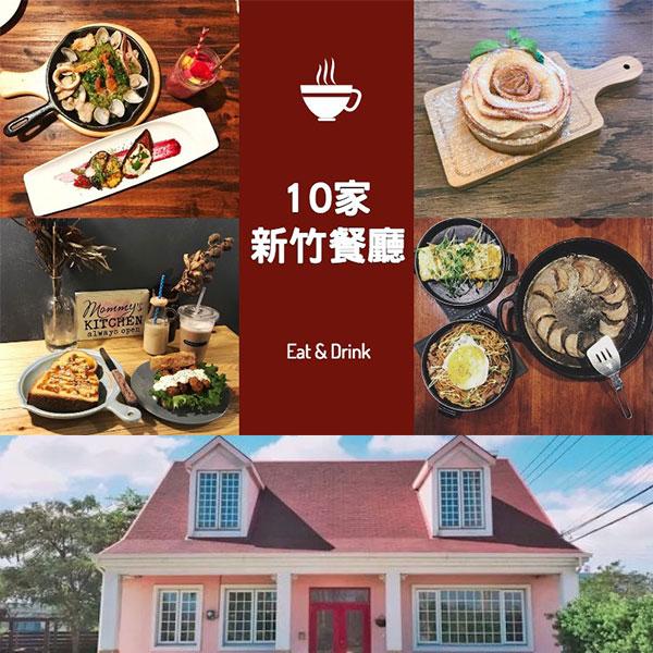 【新竹|美食】誰說新竹是美食沙漠?10家新竹餐廳推薦!