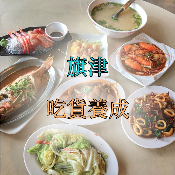 【高雄│旗津】旗津,夏日旅行不踩雷,來到旗津不可錯過的8大美食!