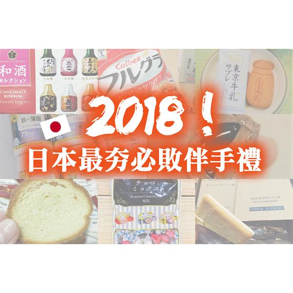 【娛樂|日本血拚】2018日本最夯必敗伴手禮!筆記本拿出來!