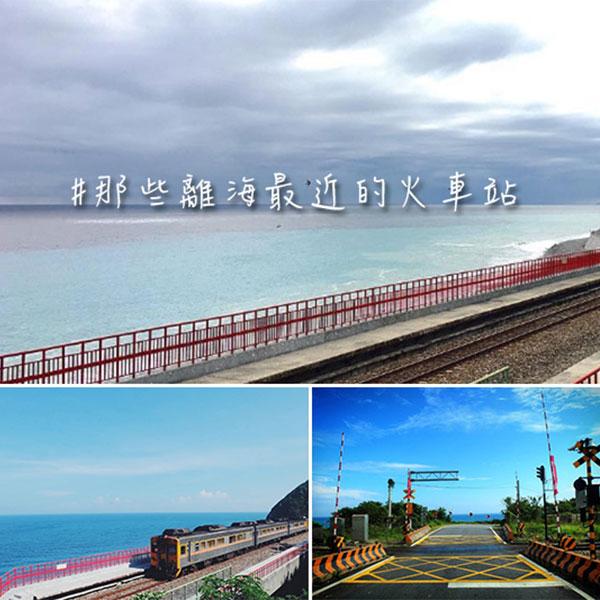【海景│臨海火車站】精選6處臨海火車站,坐火車去看海,前往離海洋最近的地方。