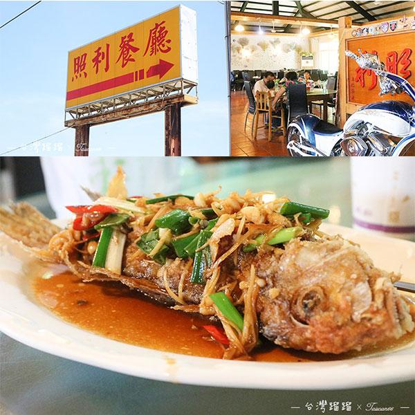 【蹓墾丁】熱愛海鮮的你不能錯過這間!照利海鮮庭院餐廳,冰鎮中卷冰鎮你的夏天!