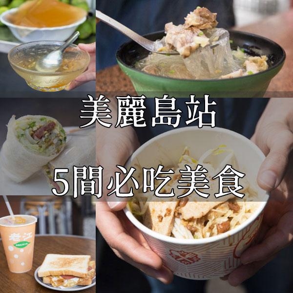 【高捷銅板美食│美麗島站】不錯過!光之穹頂美味經典,南華市場週邊美味大搜查!