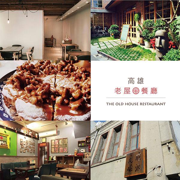 【高雄│老屋餐廳】老屋回春,不論空間餐點都是令人上癮的好味道
