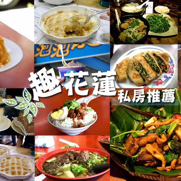 【花蓮│美食】在地人口碑推薦,正餐甜點總蒐羅,精選10間花蓮美味!