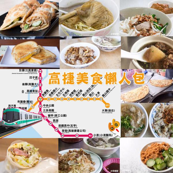 【高雄│捷運美食懶人包】暢遊高雄好容易,經典捷運美食在這裡!