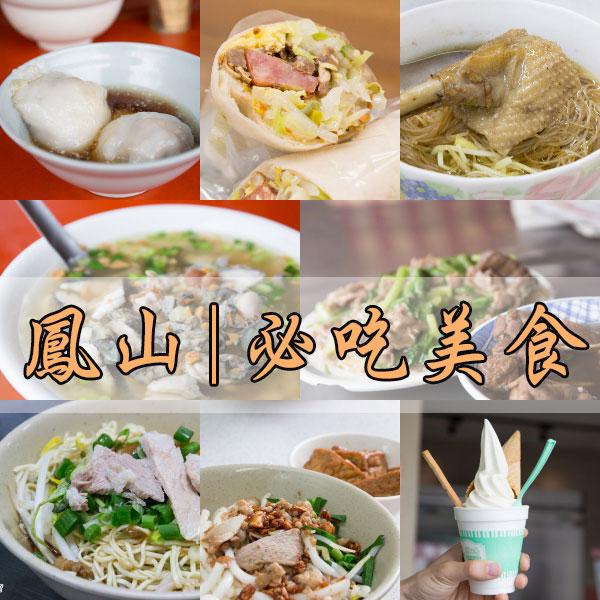 【鳳山│美食懶人包】鳳山美食全攻略,十大必吃名單,在地小吃、美味甜點這樣吃!