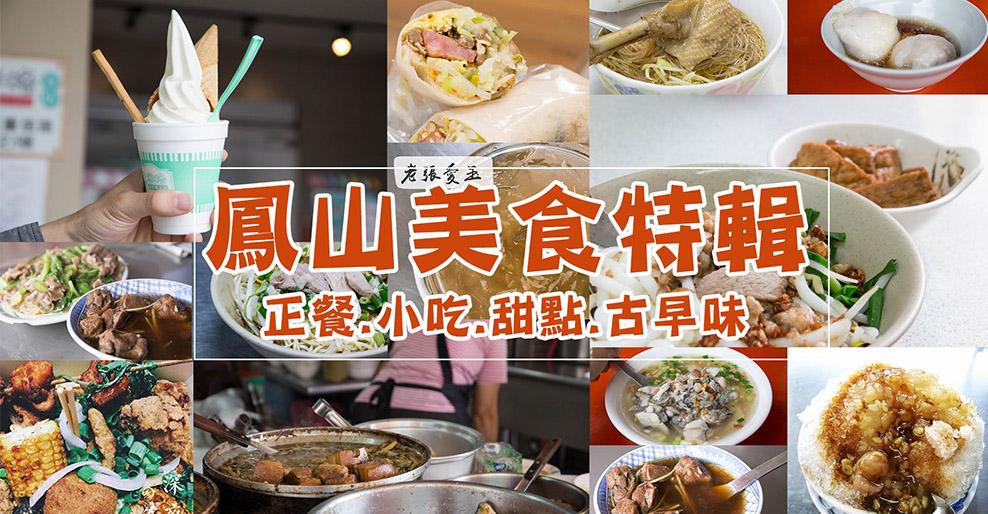 【鳳山│美食懶人包】十大必吃名單,在地小吃、美味甜點這樣吃!
