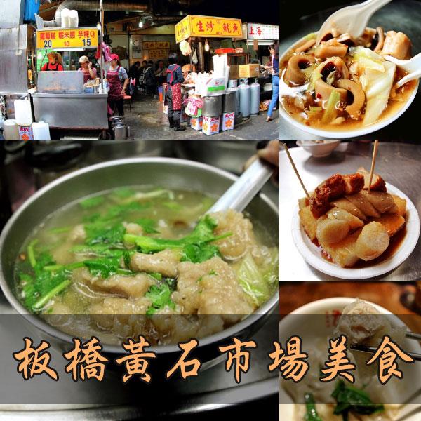 【新北│板橋】妳/你所不知道的美味小吃就隱身在「黃石市場」裡!