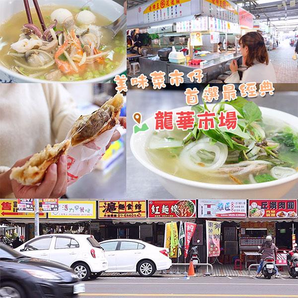 【高雄│龍華市場】美味菜市仔,首選最經典,超值美味不再錯過!