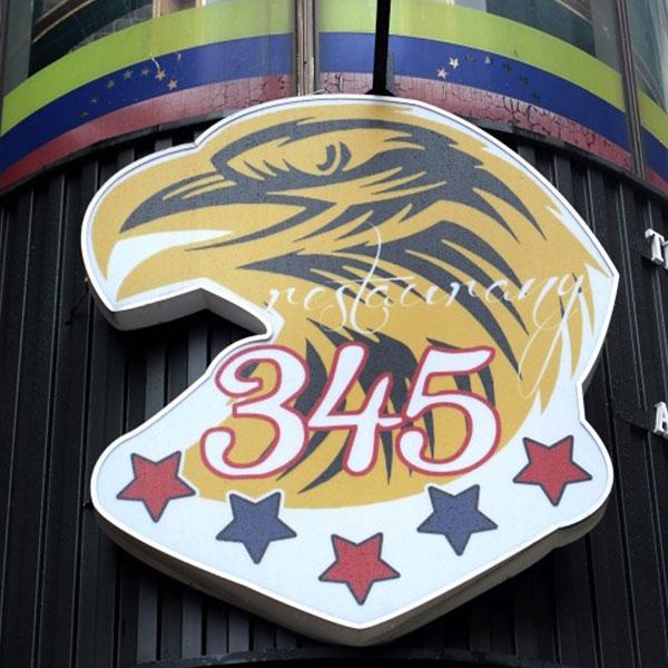 【新北│美式】新莊聚餐高CP推薦『  345美式複合式餐廳  』