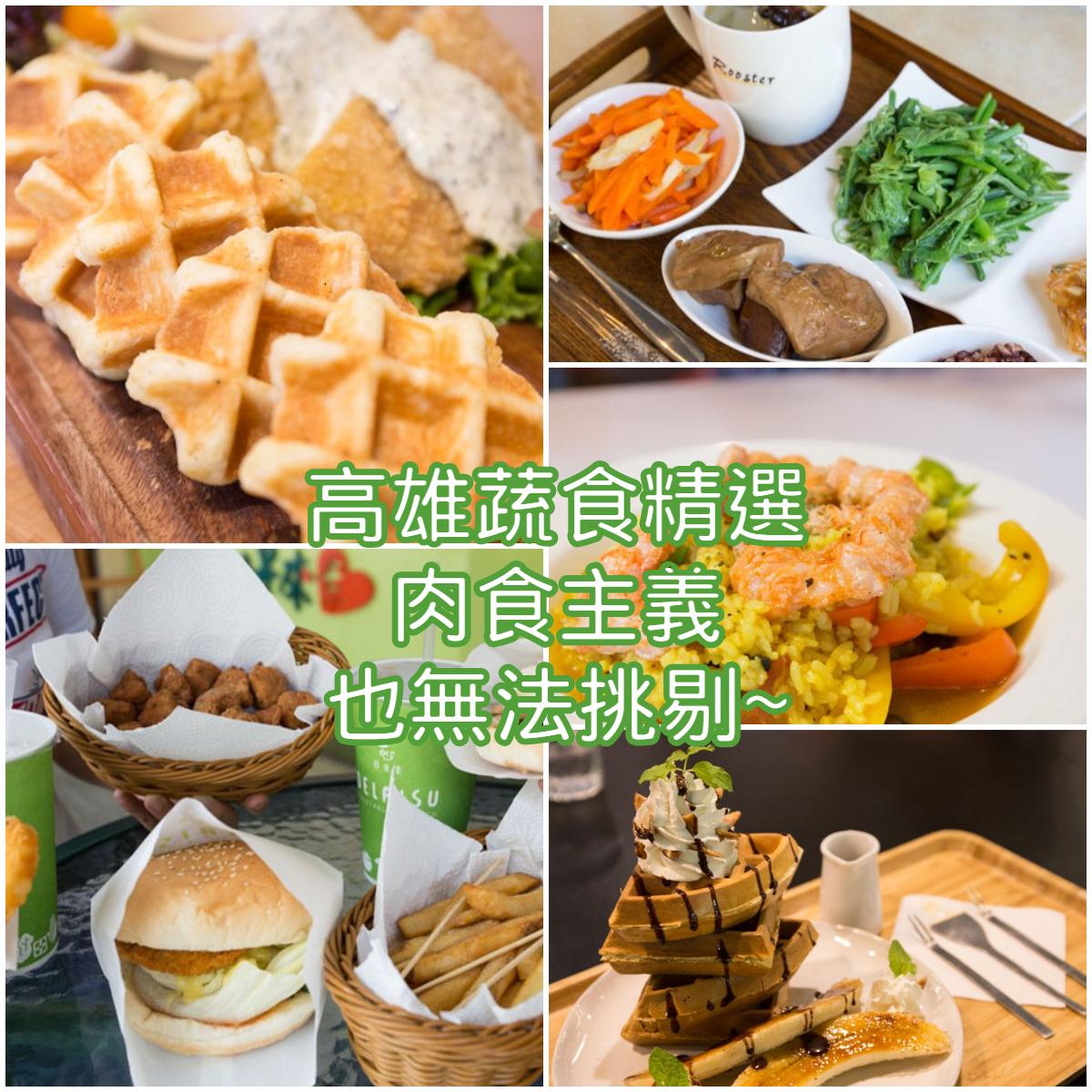 【高雄│蔬食主義】蔬食正夯!環保健康新取向,蔬食餐廳精選特輯