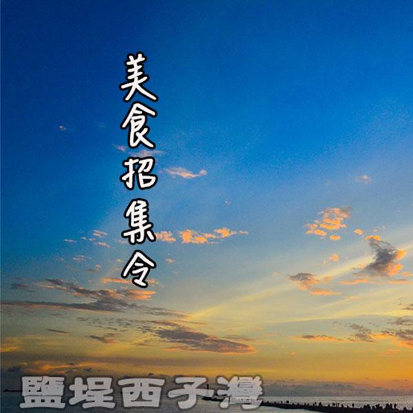 【高雄│鹽埕】美食招集令!阿綿麻糬、茶藝復興、相撲咖哩,來駁二和西子灣千萬別錯過!