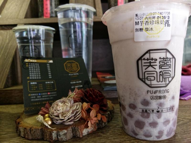芙蓉同源-鳳山總店:芋頭珍珠、清爽鮮果茶、古色古香的高雄飲料店