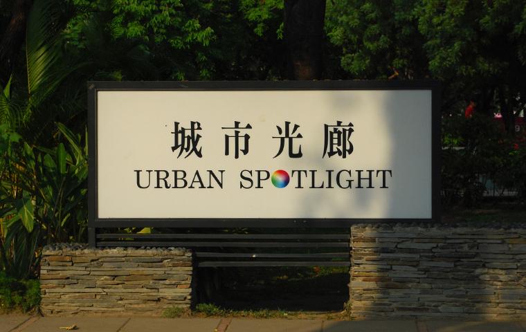 高雄市城市光廊