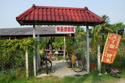 台糖鳳山園藝休閒廣場