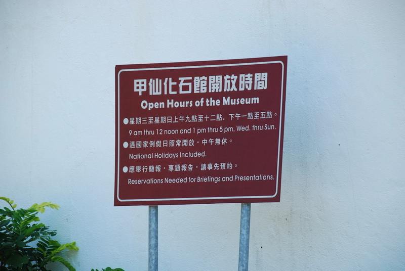 南橫系列-甲仙鄉