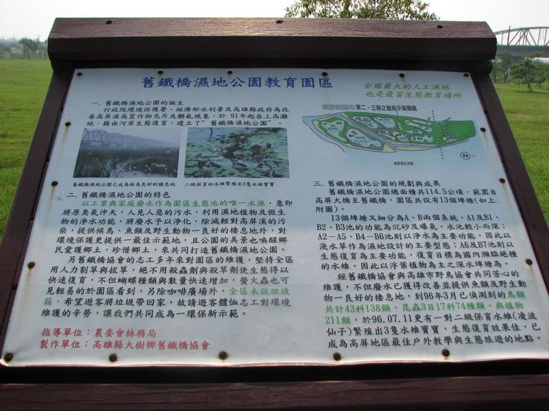 舊鐵橋生態公園