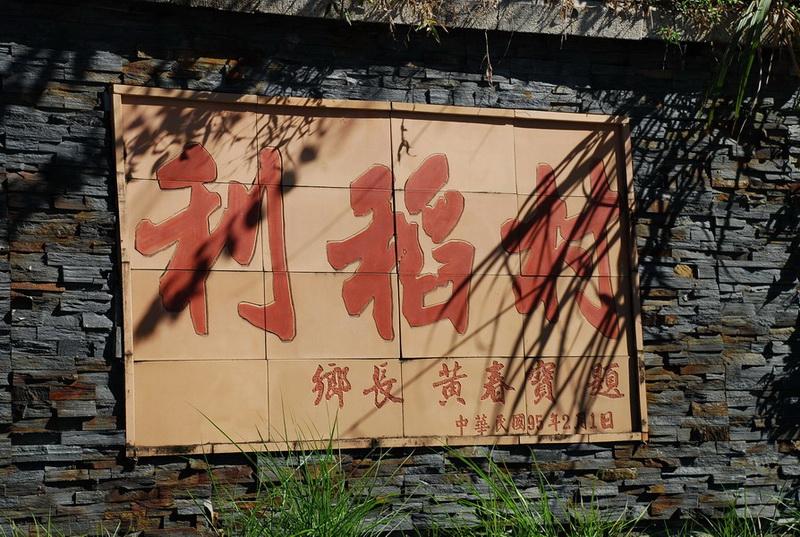 南橫系列-摩天~新武