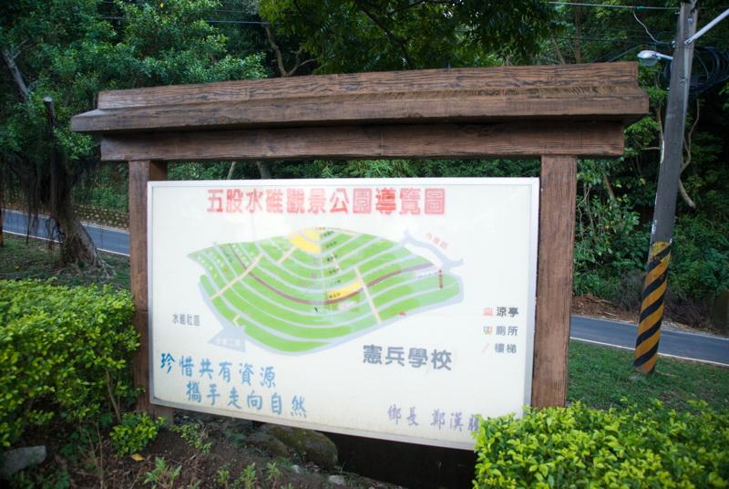 五股水碓觀景公園