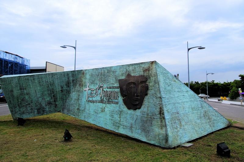 新北市立十三行博物館