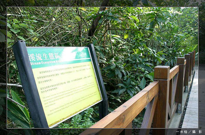 特有生物研究保育中心
