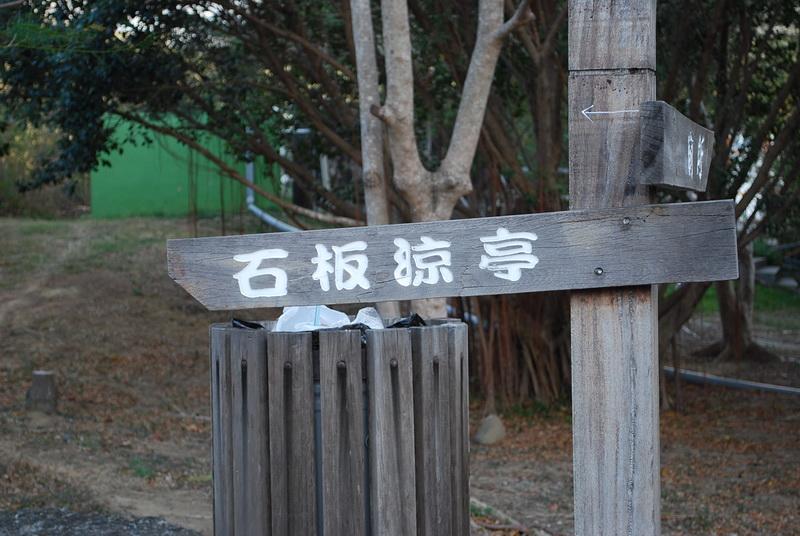 四重溪溫泉區
