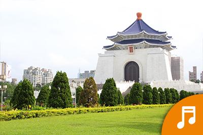 臺灣民主紀念園區(國立中正紀念堂)♬