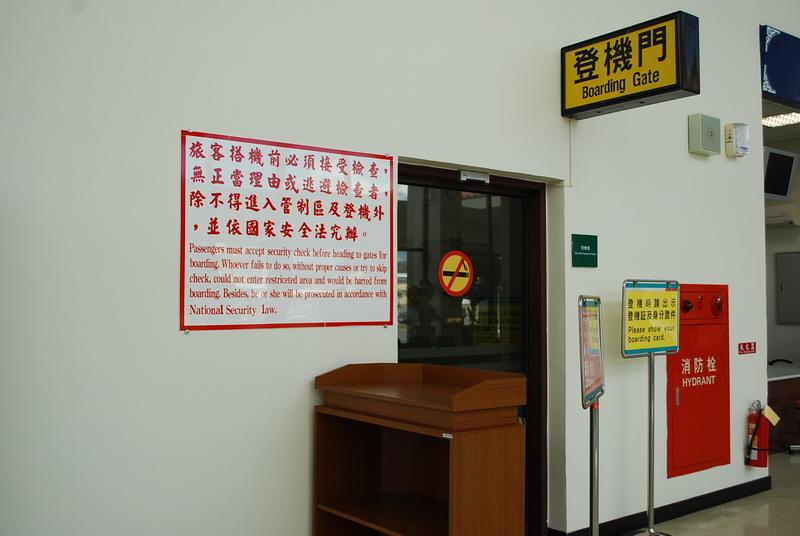 恆春航空站