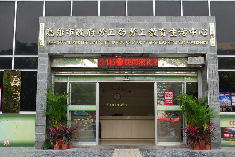 高雄市立勞工育樂中心