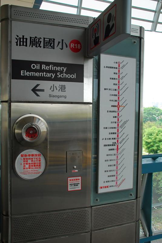 高捷系列-R18油廠國小站