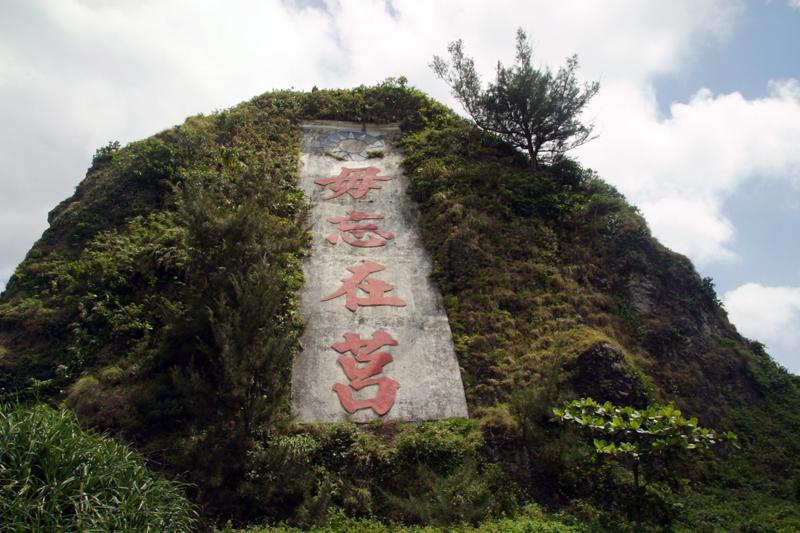 綠島系列-公館鼻+將軍岩