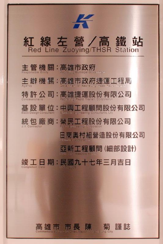 高捷系列-R16左營站