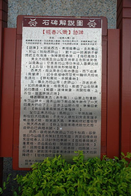 墾丁系列-恆春鎮