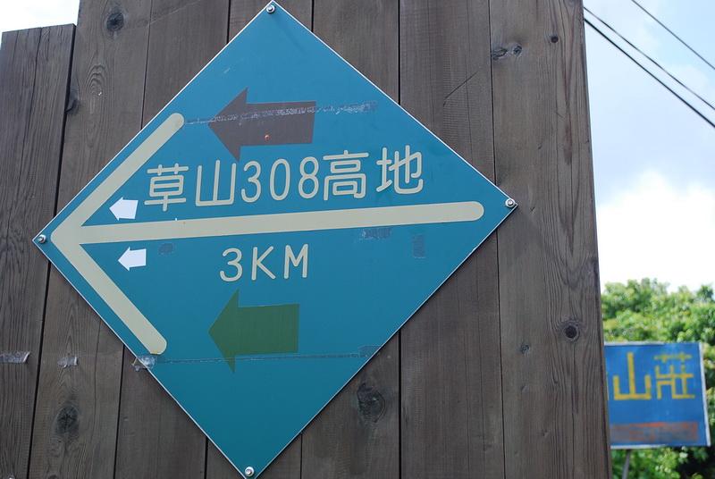 旗山(308)高地