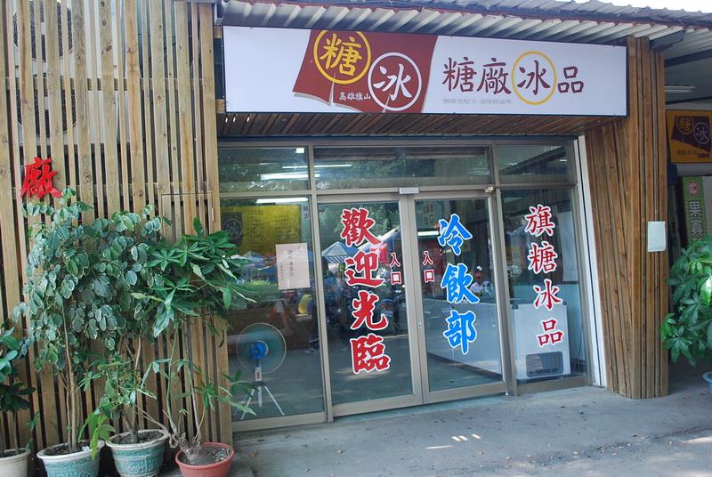 旗山糖廠(旗尾糖廠)
