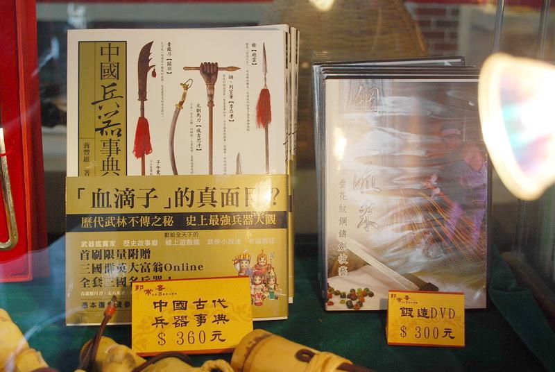 郭常喜兵器文物館