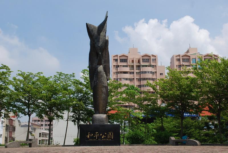 岡山228和平紀念公園