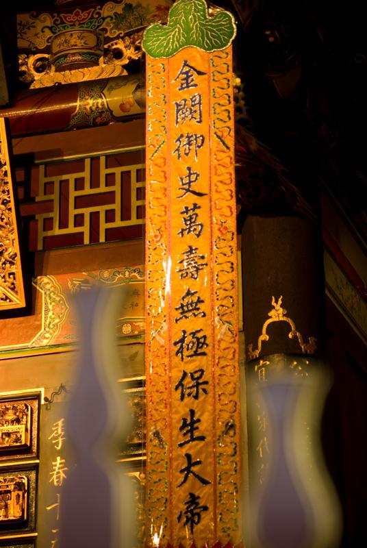 大龍峒保安宮