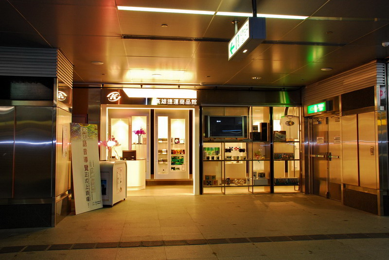 高捷系列-O5/R10美麗島站♬