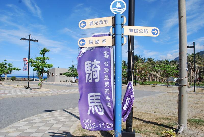 屏東海口港